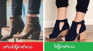 დეტალი, რომელიც სტილურ გარეგნობას უგემოვნოდ აქცევს - როგორ შევარჩიოთ სწორად ფეხსაცმლის ფერი