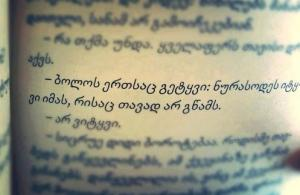 ფრაზები წიგნებიდან