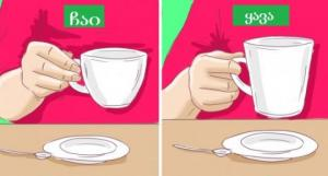 იცით ჭიქის სწორად დაჭერა? - მარტივი წესები, რომლებიც ბევრისთვის უცნობია