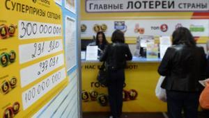 რუსეთში ეძებენ ლოტოში გამარჯვებულს,რომელიც მილიონერი გახდა