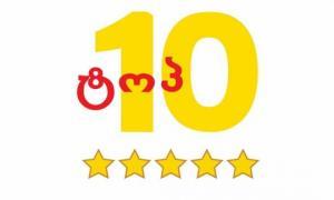 """""""ბიბლუსი"""" ოქტომბრის თვის ყველაზე კარგად გაყიდვადი წიგნების 10–ეულს აქვეყნებს"""
