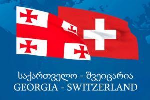 საქართველო უფრო უკეთესია ვიდრე შვეიცარია