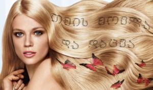 თმის მოვლის და დაცვის ძირითადი წესები. შეღებილი თმის მოვლა (ბალზამი თუ კონდენციონერი?)
