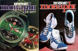 """რას სთავაზობდა საბჭოთა მრეწველობა მოქალაქეებს 40 წლის წინ?ჟურნალი """"ახალი საქონელი"""""""