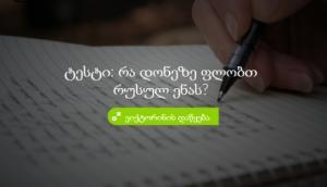 ტესტი: რა დონეზე ფლობთ რუსულ ენას?