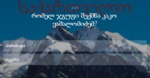 ტესტი-ვიქტორინა-რამდენად კარგად ერკვევით ქართულ მუსიკაში?
