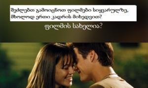 რამდენად კარგად იცნობთ რომანტიკულ ფილმებს?