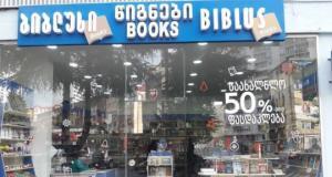"""წიგნის მაღაზიათა ქსელ """"ბიბლუსს"""" კიდევ 2 ფილიალი შეემატა!"""