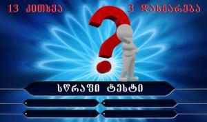 ტესტი,  ცოდნის შესამოწმებლად – 13 კითხვა, 3 დახმარება