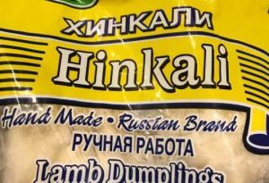 სკანდალი - ხინკალი როგორც რუსული პროდუქტი აშშ-ში, რუსულ მარკეტში