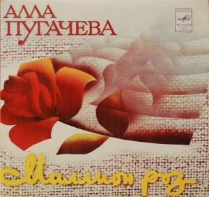 """""""მილიონი ვარდი""""-პუგაჩოვა,ფიროსმანი და პლაგიატი?45 წელი ლეგენდარული სიმღერის გამოსვლიდან"""