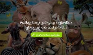 სახალისო ტესტ-ვიქტორინა: რამდენად კარგად იცნობთ ცხოველთა სამყაროს?