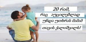 20 რამ, რაც აუცილებლად უნდა უთხრას მამამ თავის ქალიშვილს!
