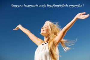 10 საიდუმლო, რომელიც ყველა ბედნიერმა ადამიანმა იცის