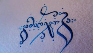 ულამაზესი ქართული ხელნაწერები-ეს ყველამ უნდა ნახოთ! (+ბევრი ფოტო)