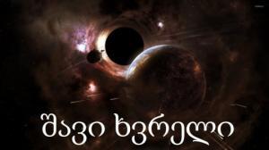 მისტიკა შავი ხვრელის გარშემო - მითია თუ რეალობა ?