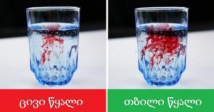 4 მიზეზი თუ რატომ უნდა დალიოთ მხოლოდ თბილი წყალი
