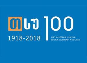 როგორ აღნიშნეს  თსუ-ს 100 წლის იუბილე საქართველოს  მთავრობის წევრებმა