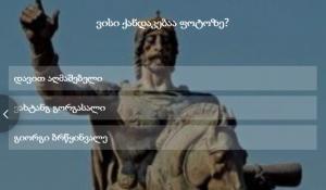 იცით ვისი ძეგლია ფოტოზე? დარწმუნებული ხართ? - გამოსცადეთ საკუთარი თავი (ტესტი)