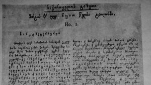 გაიგეთ როდის და რა პირობებში დაარსდა პირველი ქართული გაზეთი, რა სახელწოდებას ატარებდა იგი?
