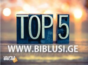 5 ყველაზე გაყიდვადი წიგნი biblusi.ge-ზე