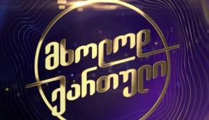 """დღეს რუსთავი 2""""-ის ეთერში ახალი მუსიკალური მეგაშოუ """"მხოლოდ ქართული"""" იწყება"""