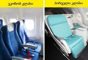 რატომ არის თვითმფრინავის სკამები ყოველთვის ლურჯი  -  ის, რაც აქამდე არ იცოდით