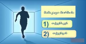 საით მირბის მამაკაცი?- დააკვირდით სურათს და გაიგეთ, ქალის აზროვნება გაქვთ თუ კაცის