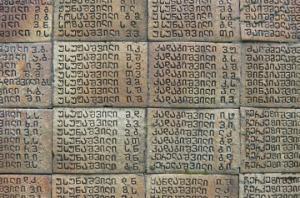 მსოფლიოს 5 ყველაზე ლამაზ დამწერლობას შორის ქართული მე-3 ადგილზეა