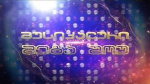 დღეს 22:00-ზე რუსთავი 2''-ის ეთერში გრანდიოზული მუსიკალური მეგაშოუ ,,მხოლოდ ქართული გელით