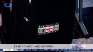 """""""რუსეთი ოკუპანტია""""-ამ სტიკერის დაკვრაზე თქვენს ჩანთაზე ან ჩემოდანზე რა რეაქცია გექნებათ? გამოკითხვა რუსეთში"""