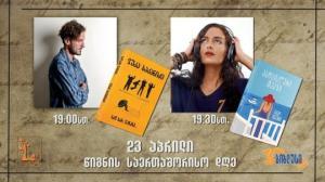 """წიგნის საერთაშორისო დღე """"ბიბლუსში"""" და შეხვედრა თანამედროვე ქართველ მწერლებთან"""