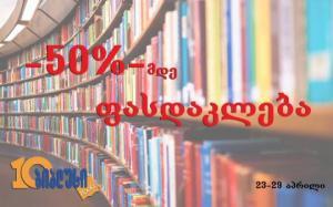 """""""ბიბლუსში""""  წიგნებზე -50%-მდე ფასდაკლება დაიწყო!"""