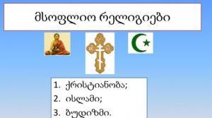 უძველესი რელიგიები -  ქრისტიანობა, ისლამი, ბუდიზმი და ინდუიზმი