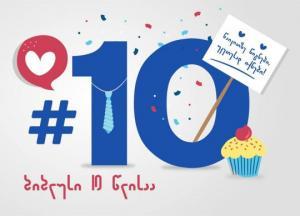 """23 მაისს """"ბიბლუსის"""" დაბადების დღეა - რა სიურპრიზებს უმზადებს კომპანია ერთგულ მკითხველს?"""