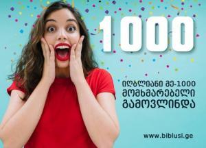 www.biblusi.ge-ზე მე–1000 იღბლიანი მომხმარებელი გამოვლინდა!