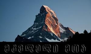 მატერჰორნი – მკვლელი მთა