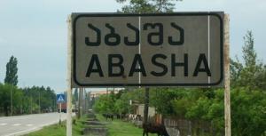 აბაშის ისტორია
