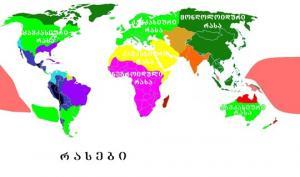 ადამიანი-გიგანტები – უძველესი მოსახლეობა ჩვენს პლანეტაზე  (3 მზე და კავკასიური რასა)