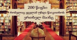 200 შესანიშნავი წიგნი, რომელიც ცხოვრებაში ერთხელ მაინც უნდა წაიკითხოთ