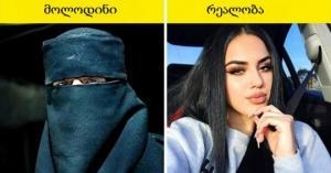 ჰარამხანის მიღმა:  როგორია გათხოვილი არაბი ქალების ცხოვრება