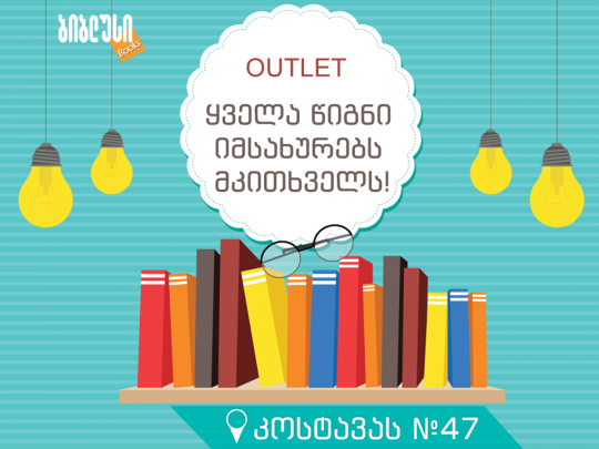 ყველა წიგნი იმსახურებს მკითხველს - წიგნების პირველი Outlet  მაღაზია საქართველოში