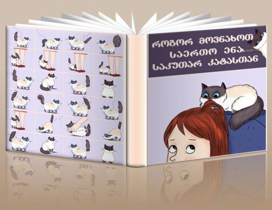 «კატურ» – ქართული ვიზუალური ლექსიკონი. გაიგეთ რისი თქმა უნდა თქვენი ოჯახის ფუმფულა წევრს