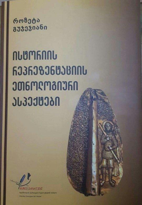 სიახლე ქართული სამეცნიერო საზოგადოებისთვის - ისტორიის რეპრეზენტაციის ეთნოლოგიური ასპექტები