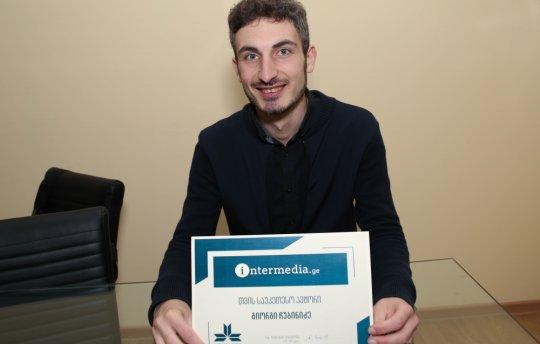 Intermedia.ge-მ თვის საუკეთესო ავტორი გამოავლინა