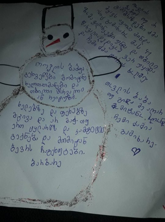 სულის შემძვრელი წერილი სანტას