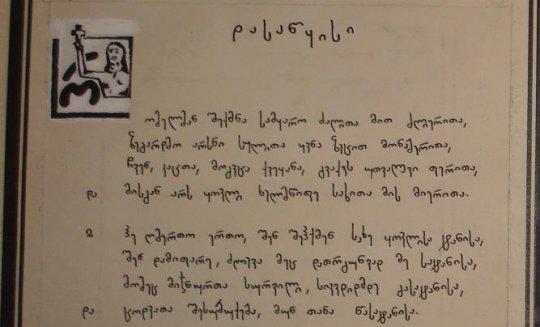 ნიკო ფიროსმანის კალიგრაფიის აღდგენა სრულად მოხერხდა