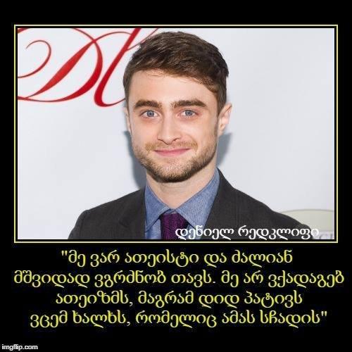 დენიელ რედკლიფი
