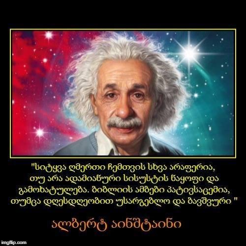 ალბერტ აინშტაინი (ეინშტაინი)