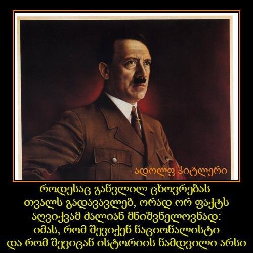 ადოლფ ჰიტლერი